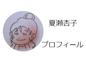 夏瀬杏子の占いサイト