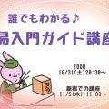 【11/5新宿講座開催】誰でもわかる♪易入門ガイド講座