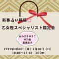 【満席】1/10   乙女座スペシャリスト鑑定会@新春占い福袋🌸(ZOOM)