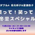 12/22 ツイキャス配信「笑って!笑って!大冬至スペシャル🌠」
