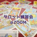 【残1席】4/20 タロット練習会@ZOOM